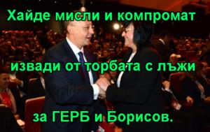Хайде мисли и компромат  извади от торбата с лъжи за ГЕРБ и Борисов.