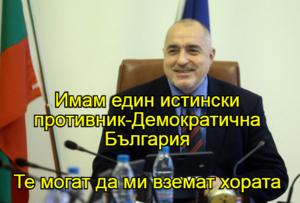 Имам един истински противник-Демократична България Те могат да ми вземат хората