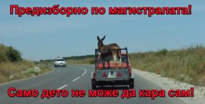 Предизборно по магистралата!  Само дето не може да кара сам!