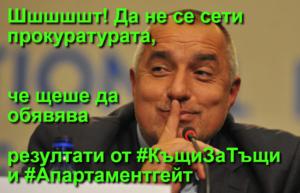 Шшшшшт! Да не се сети прокуратурата,  че щеше да                  обявява резултати от #КъщиЗаТъщи и #Апартаментгейт