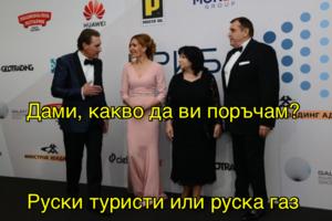 Дами, какво да ви поръчам? Руски туристи или руска газ