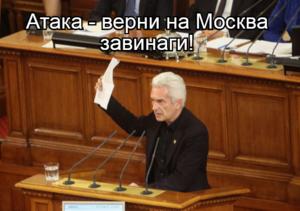 Атака - верни на Москва завинаги!