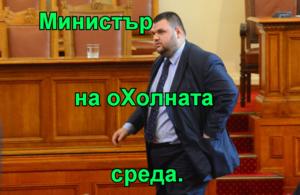 Министър  на оХолната  среда.