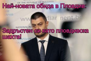 Най-новата обида в Пловдив: Задръстен си като пловдивска шахта!