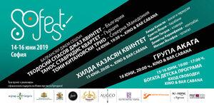 С балкански джемсешън започва днес второто издание на джаз фестивала SoFest