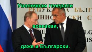 Уволнявам генерали всякакви, даже и Български.