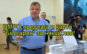 """ВМРО предлага и карта """"Българин"""" за някой лев!"""