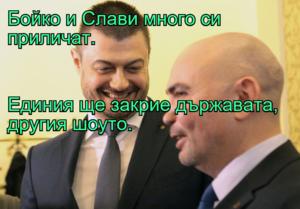 Бойко и Слави много си приличат. Единия ще закрие държавата, другия шоуто.