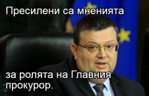 Пресилени са мненията  за ролята на Главния прокурор.