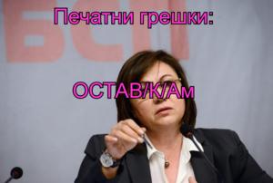 Печатни грешки: ОСТАВ/К/Ам
