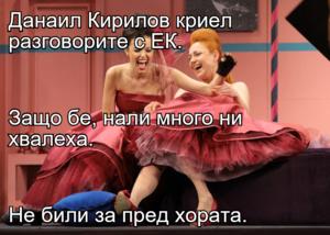 Данаил Кирилов криел разговорите с ЕК. Защо бе, нали много ни хвалеха. Не били за пред хората.