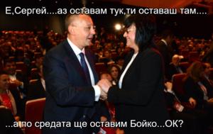 Е,Сергей....аз оставам тук,ти оставаш там....  ...а по средата ще оставим Бойко...ОК?