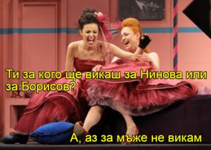 Ти за кого ще викаш за Нинова или за Борисов? А, аз за мъже не викам
