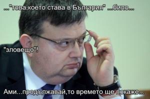 """...""""това,което става в България"""" ...било... """"зловещо""""! Ами...продължавай,то времето ще покаже..."""