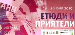 """Многообразието от сценични форми е водещо във фестивала """"Етюди и приятели"""""""
