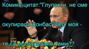 """Комикс-цитат:""""Глупости, не сме  окупирали Донбас""""/бел. моя -    те са се окупирали сами/!?"""