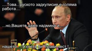 ....Това...руското задкулисие е голяма работа.... ...но,Вашето даже надмина и.... нашето.... и което ни  прави чест !