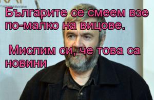 Българите се смеем взе по-малко на вицове.  Мислим си, че това са новини