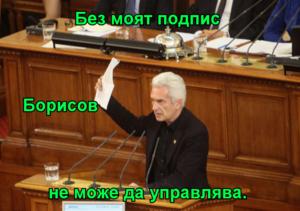 Без моят подпис    Борисов не може да управлява.