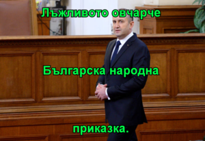 Лъжливото овчарче Българска народна приказка.