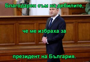 Благодарен съм на дебилите, че ме избраха за президент на България.