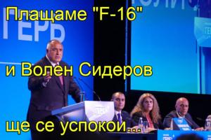 """Плащаме """"F-16"""" и Волен Сидеров ще се успокои..."""