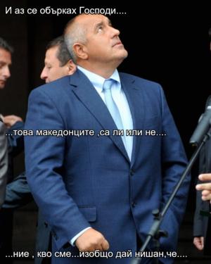 И аз се обърках Господи.... ...това македонците ,са ли или не.... ...ние , кво сме...изобщо дай нишан,че....