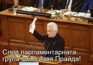 След парламентарната група ще оглавя Прайда!