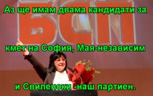 Аз ще имам двама кандидати за кмет на София, Мая-независим и Свиленски -наш партиен.