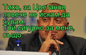 Тихо, за Цветанов повече не искам да чувам. Той сигурно за мене, също.