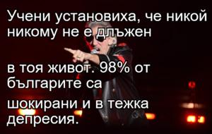 Учени установиха, че никой никому не е длъжен в тоя живот. 98% от българите са  шокирани и в тежка депресия.