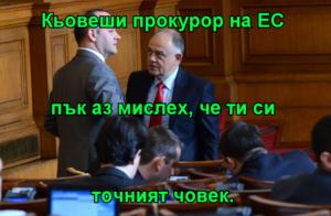 Кьовеши прокурор на ЕС пък аз мислех, че ти си точният човек.