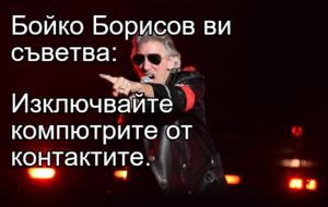 Бойко Борисов ви съветва: Изключвайте компютрите от контактите.