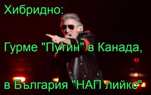 """Хибридно: Гурме """"Путин"""" в Канада, в България """"НАП лийкс"""""""
