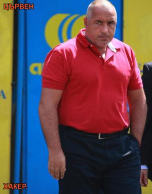 ЦЪРВЕН  ХАКЕР.