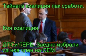 Тайната коалиция пак сработи. Коя коалиция.  ДПСи ГЕРБ. Заедно избрали са нов член на СЕМ.