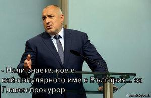 - Нали знаете, кое е  най-популярното име в България... за  Главен прокурор