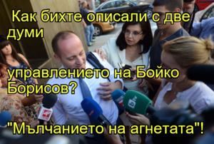 """Как бихте описали с две думи  управлението на Бойко Борисов? """"Мълчанието на агнетата""""!"""