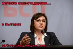 Истински фашисти,другари.... в България са били само комунистите....