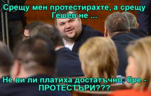 Срещу мен протестирахте, а срещу Гешев не ...  Не ви ли платиха достатъчно, бре - ПРОТЕСТЪРИ???