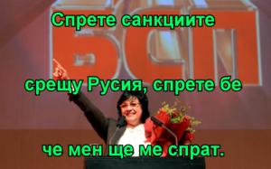 Спрете санкциите срещу Русия, спрете бе че мен ще ме спрат.