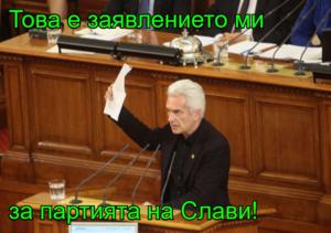 Това е заявлението ми  за партията на Слави!