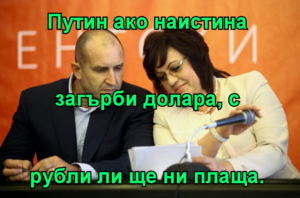 Путин ако наистина загърби долара, с рубли ли ще ни плаща.