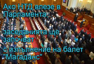 """Ако НТД влезе в Парламента, заседанията ще започват с изпълнение на балет """"Магаданс"""""""