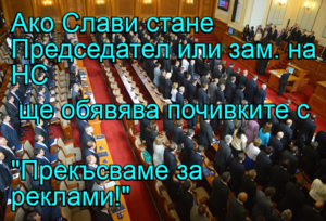 """Ако Слави стане Председател или зам. на НС  ще обявява почивките с  """"Прекъсваме за реклами!"""""""
