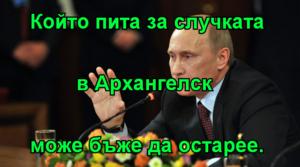 Който пита за случката в Архангелск  може бъже да остарее.