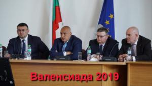 Валенсиада 2019