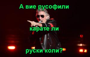 А вие русофили карате ли руски коли?