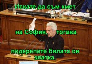 Искате да съм кмет  на София,     тогава подкрепете бялата си златка.
