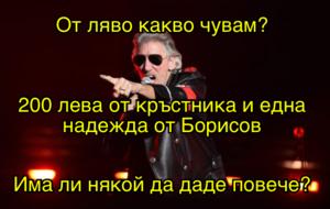 От ляво какво чувам? 200 лева от кръстника и една надежда от Борисов Има ли някой да даде повече?